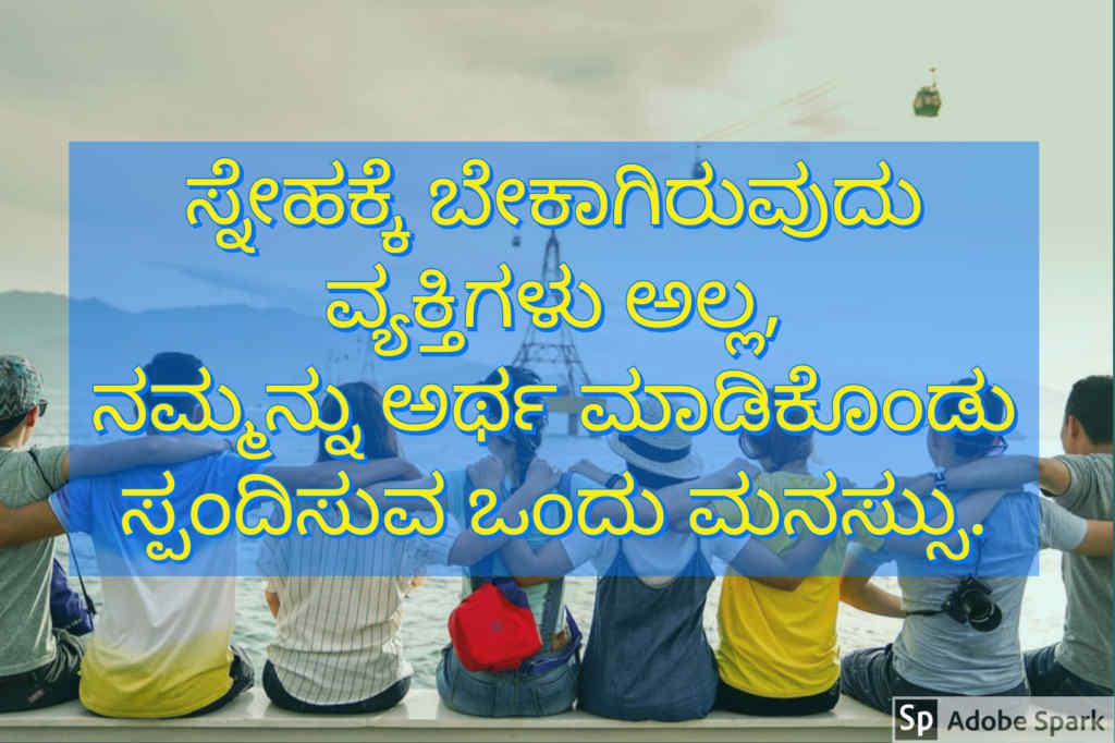 5. Friendship Quotes In Kannada