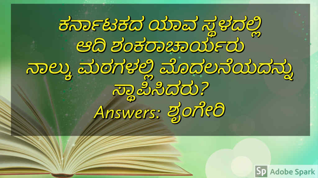 5. General Knowledge Questions In Kannada With Answers