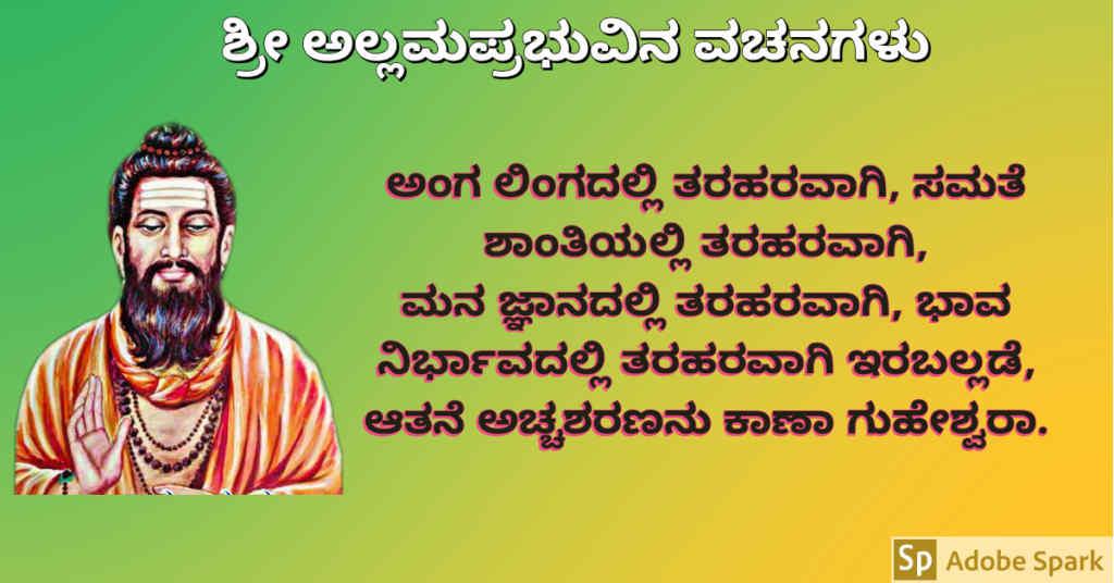 6. Allama Prabhu Vachanagalu In Kannada