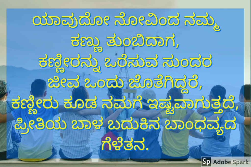 6. Friendship Quotes In Kannada