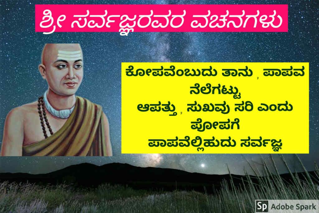 6. Sarvagna Vachanagalu In Kannada