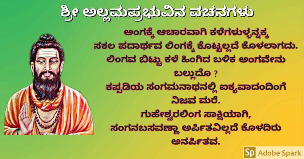 7. Allama Prabhu Vachanagalu In Kannada