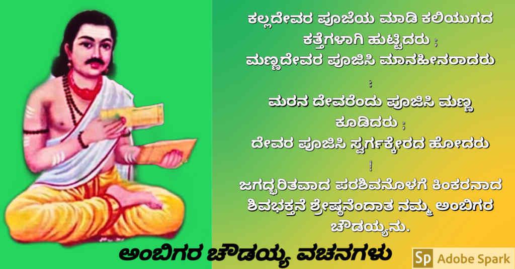 7. Ambigara Choudayya Vachanagalu In Kannada