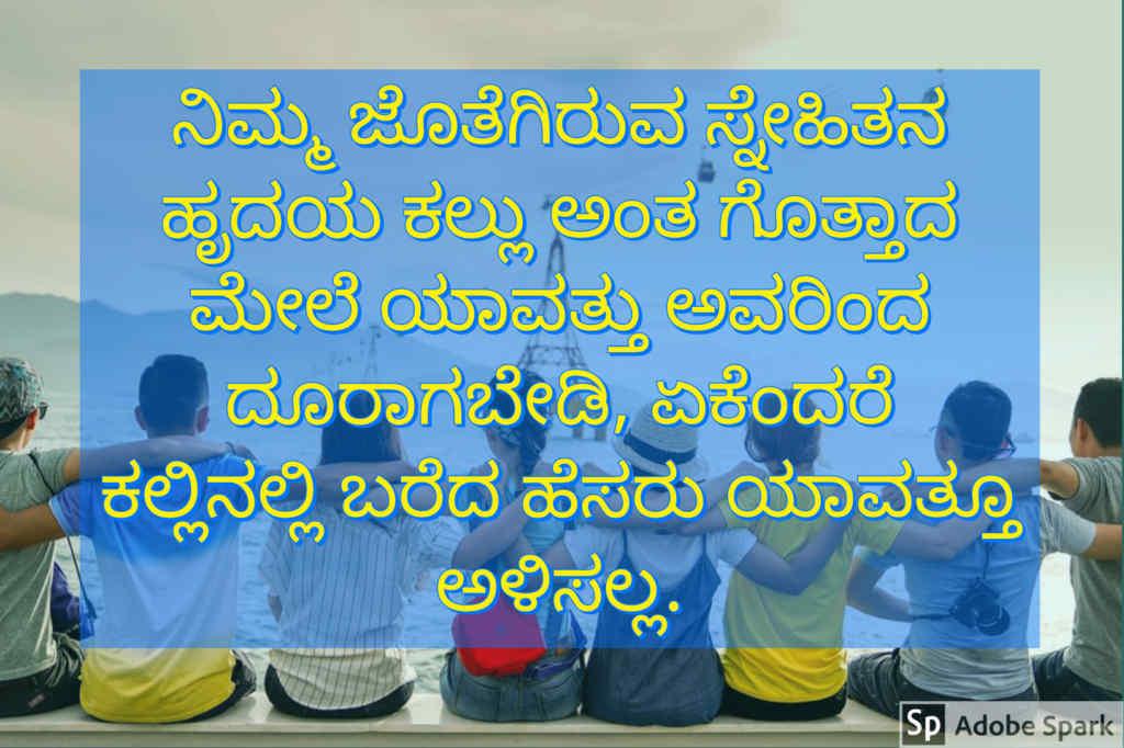 7. Friendship Quotes In Kannada