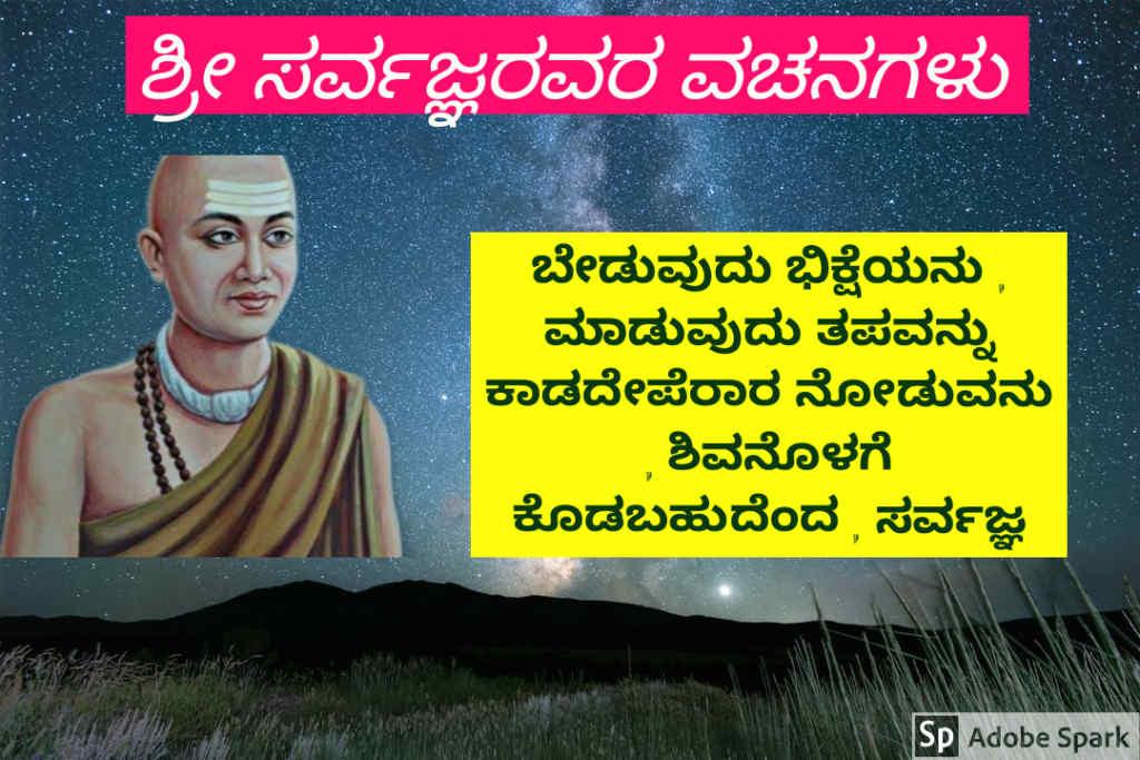 7. Sarvagna Vachanagalu In Kannada