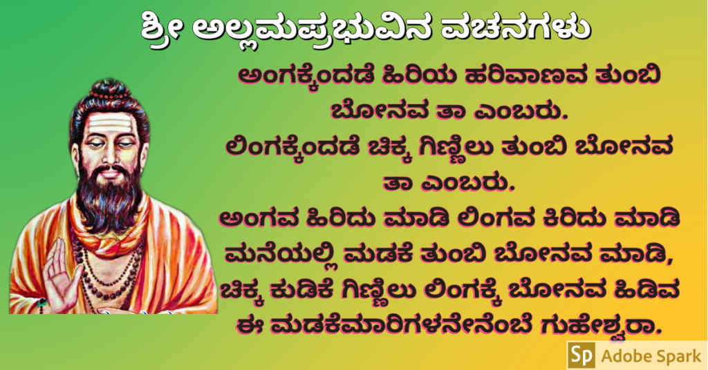 8. Allama Prabhu Vachanagalu In Kannada