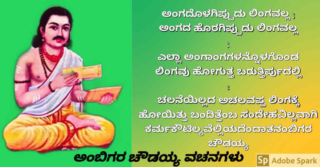 8. Ambigara Choudayya Vachanagalu In Kannada
