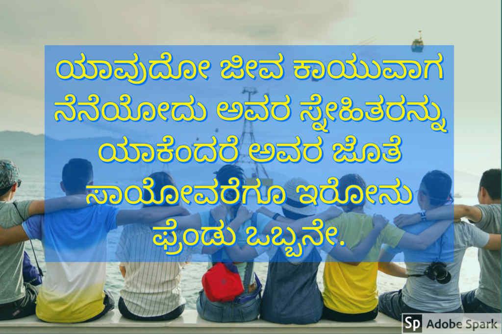 8. Friendship Quotes In Kannada