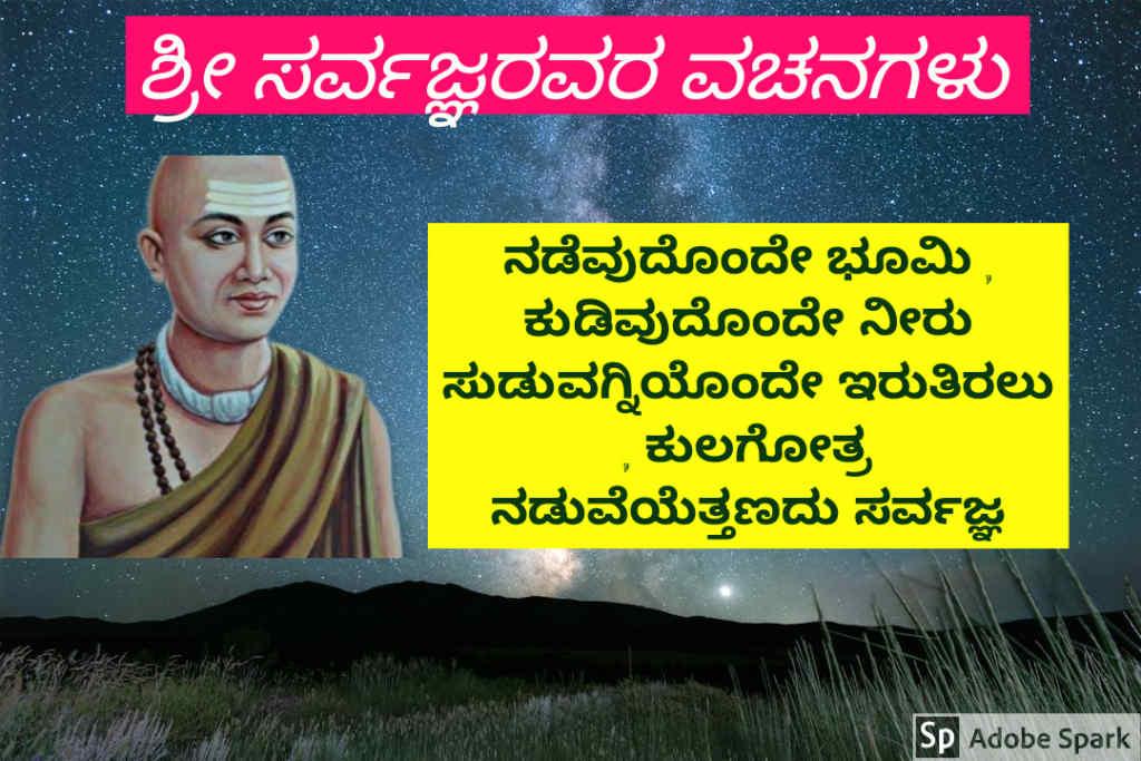 8. Sarvagna Vachanagalu In Kannada