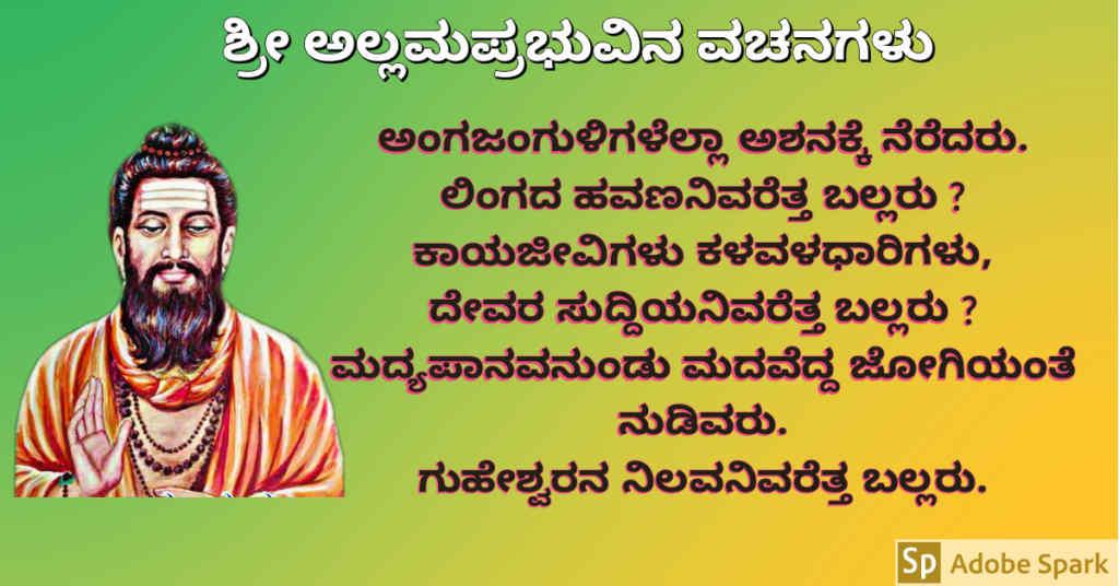 9. Allama Prabhu Vachanagalu In Kannada