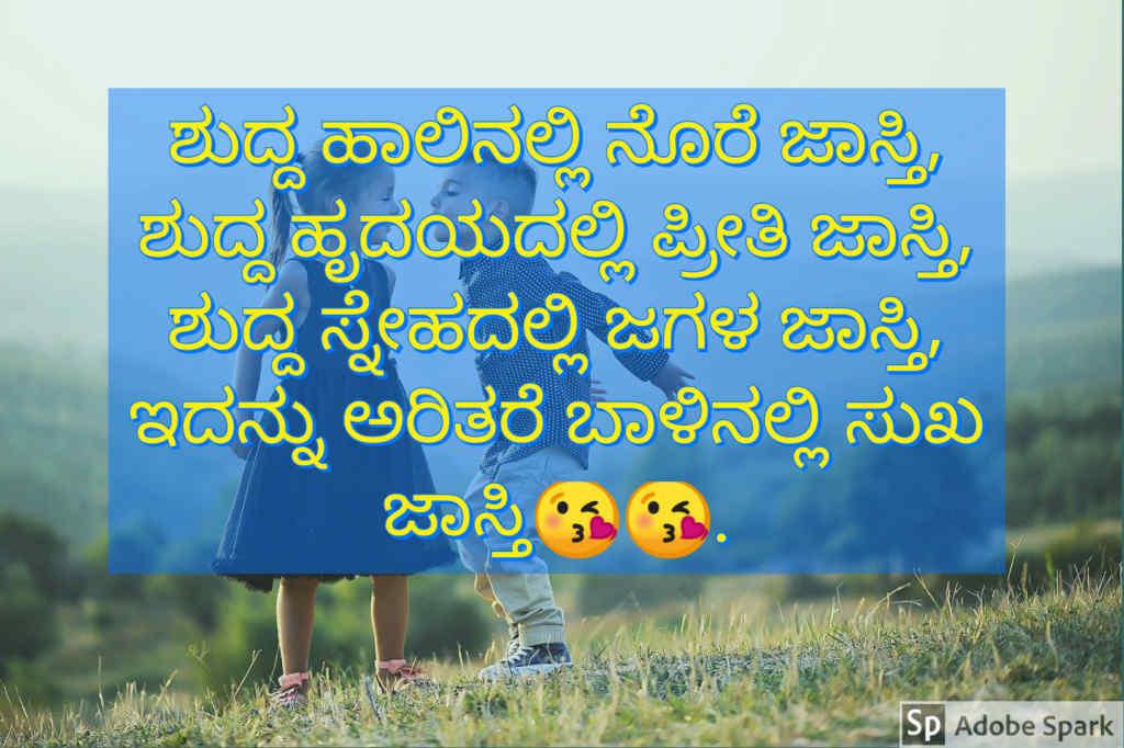 9. Friendship Quotes In Kannada