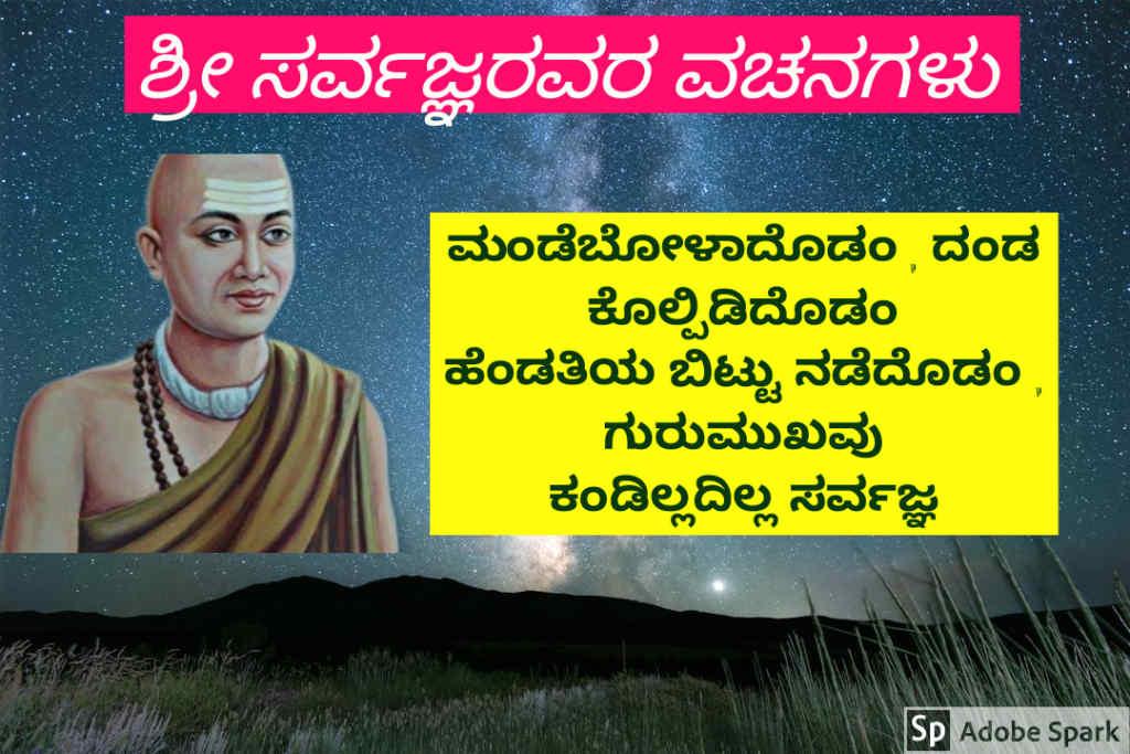 9. Sarvagna Vachanagalu In Kannada