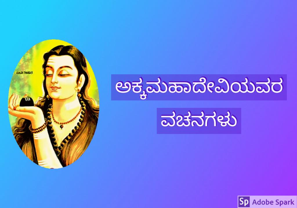 Akka Mahadevi Vachanagalu In Kannada