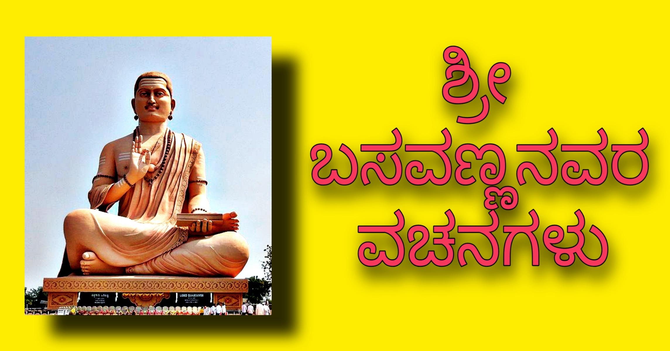 Basavanna Vachanagalu In Kannada