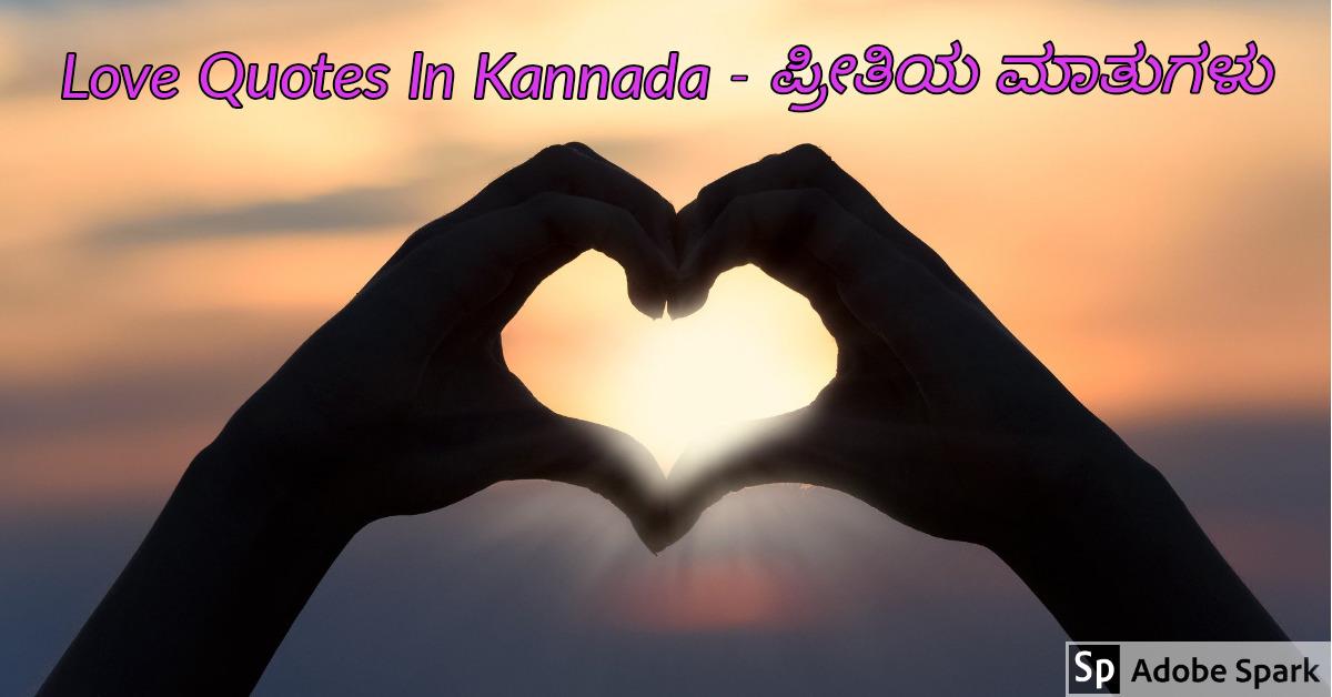 Love Quotes In Kannada - ಪ್ರೀತಿಯ ಮಾತುಗಳು