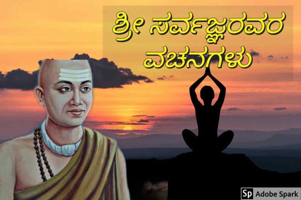 Sarvagna Vachanagalu In Kannada - ಸರ್ವಜ್ಞನ ವಚನಗಳು