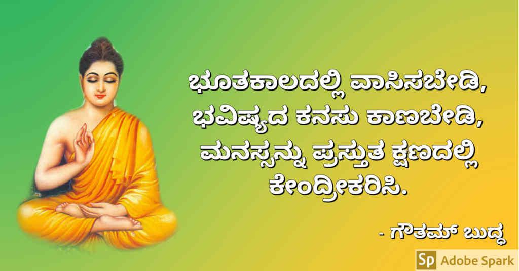 1. Buddha Quotes In Kannada
