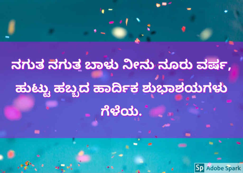 1. Happy Birthday Wishes In Kannada