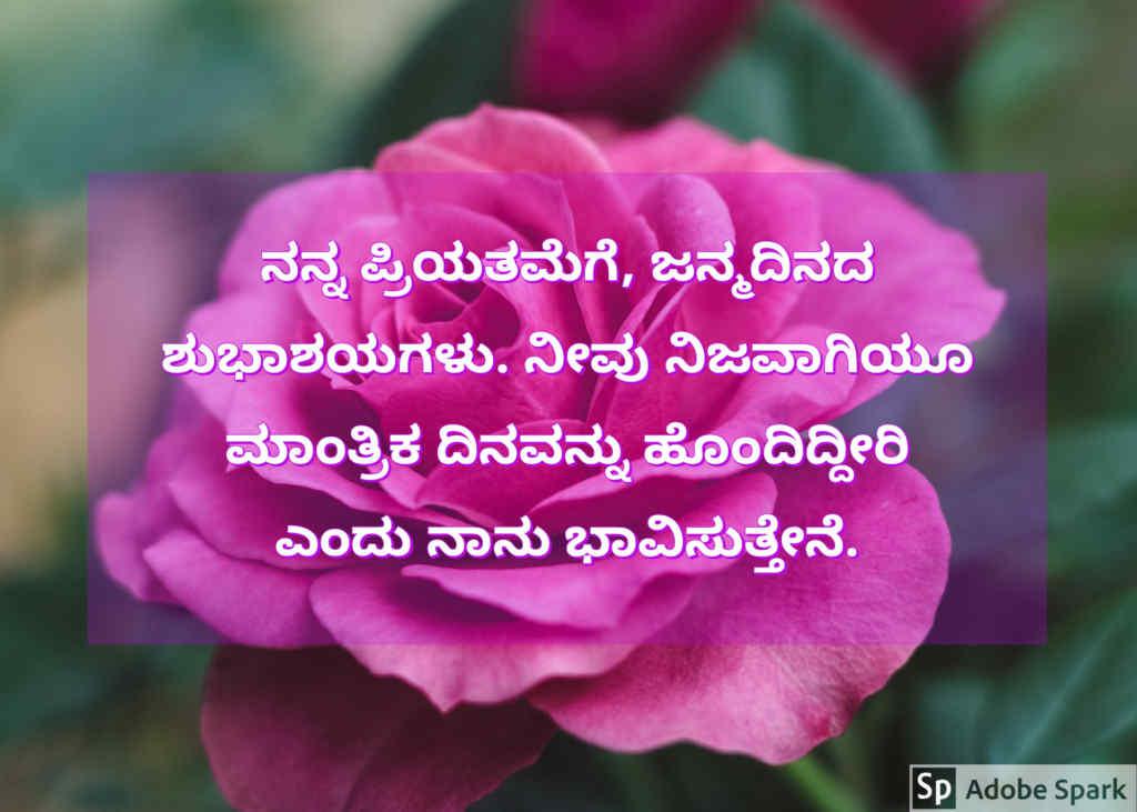 10. Happy Birthday Wishes In Kannada