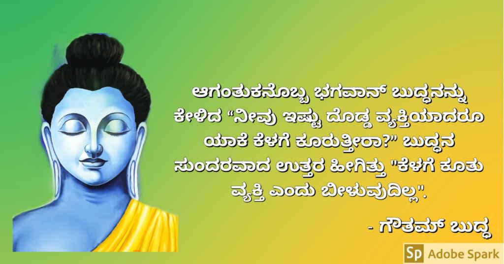 11. Buddha Quotes In Kannada
