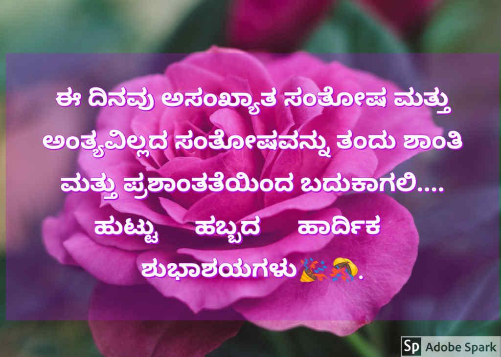 12. Happy Birthday Wishes In Kannada