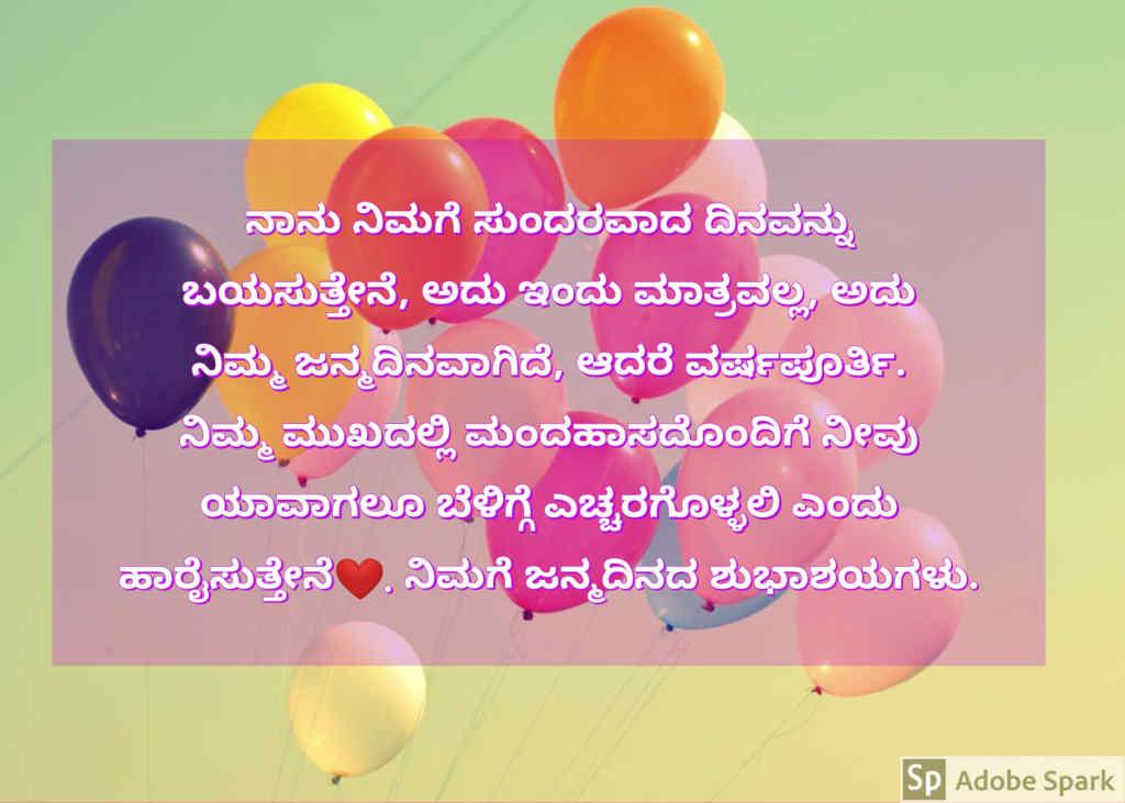 13. Happy Birthday Wishes In Kannada
