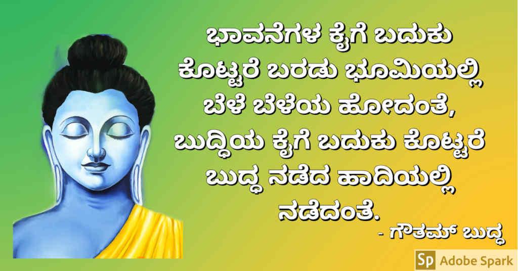 14. Buddha Quotes In Kannada