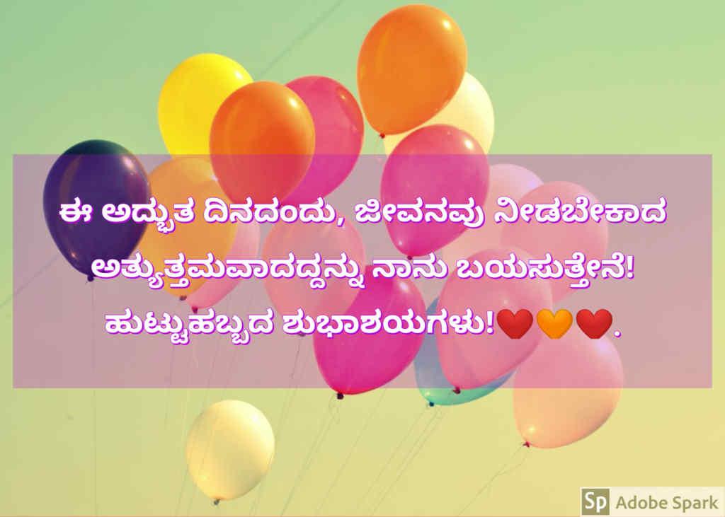 14. Happy Birthday Wishes In Kannada