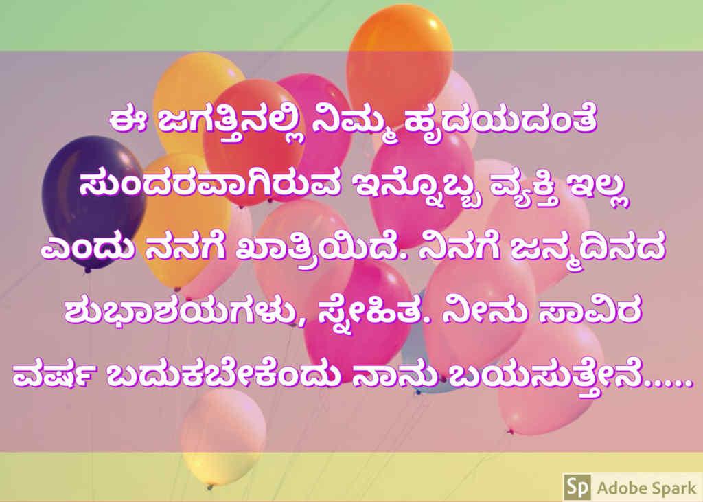 16. Happy Birthday Wishes In Kannada