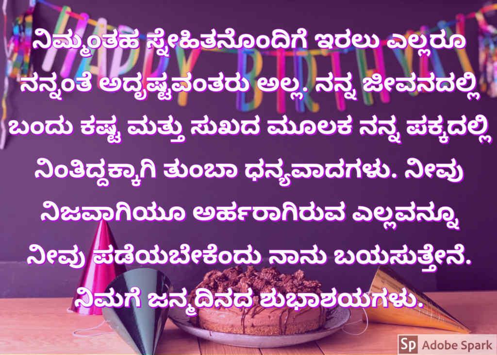 17. Happy Birthday Wishes In Kannada