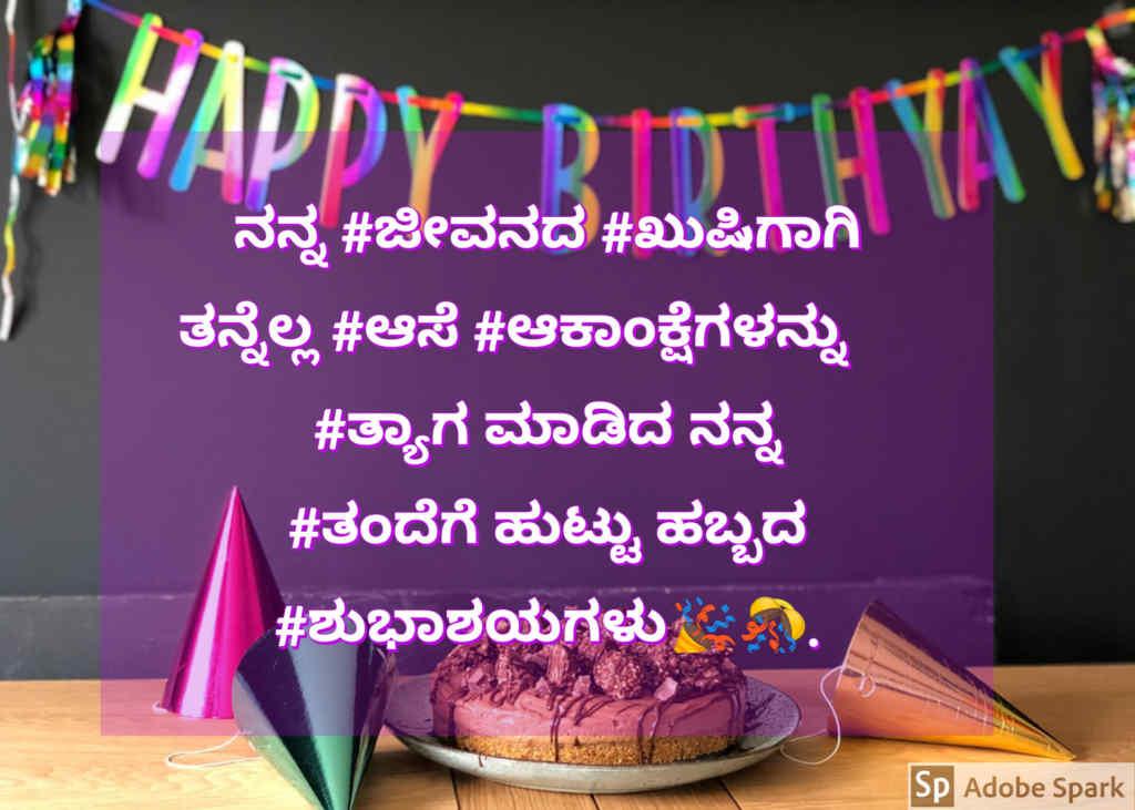 18. Happy Birthday Wishes In Kannada
