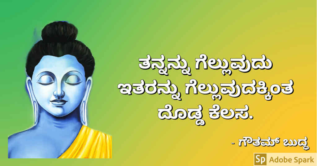 19. Buddha Quotes In Kannada