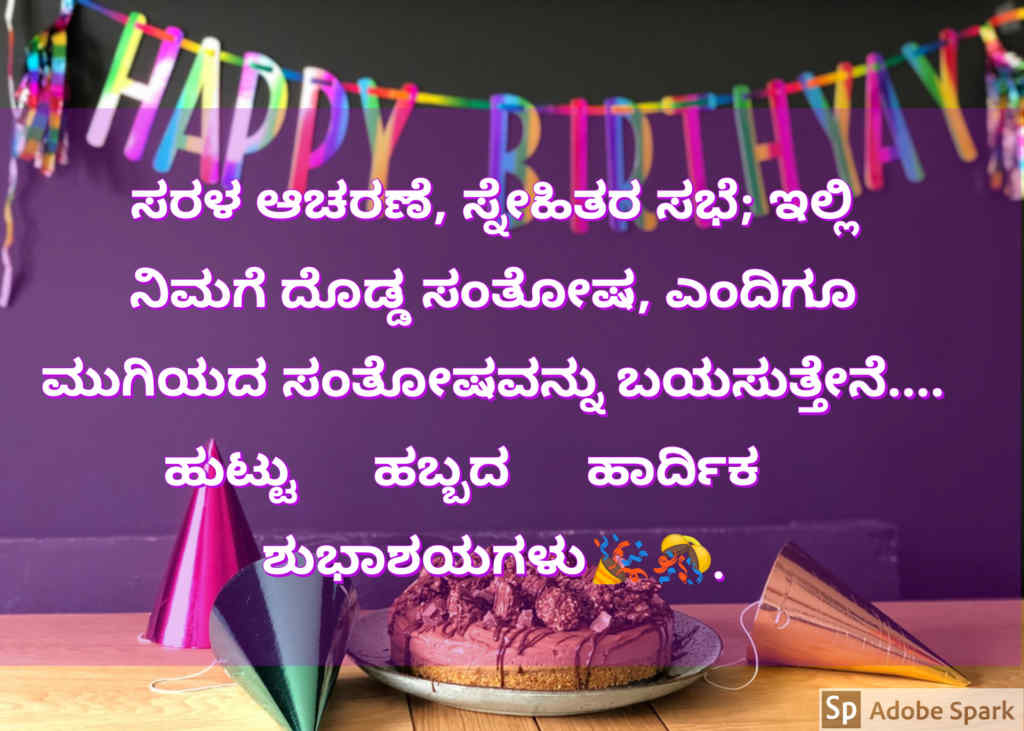19. Happy Birthday Wishes In Kannada