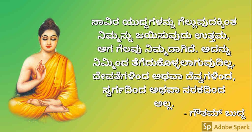 2. Buddha Quotes In Kannada