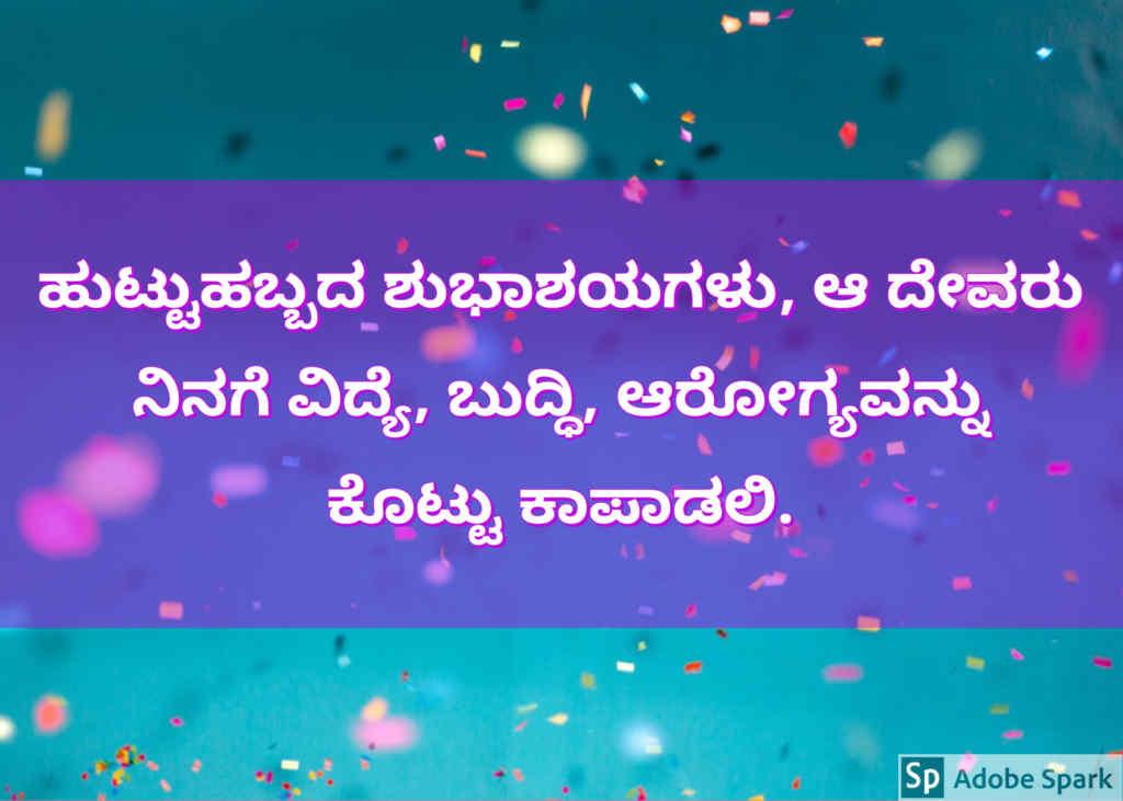 2. Happy Birthday Wishes In Kannada