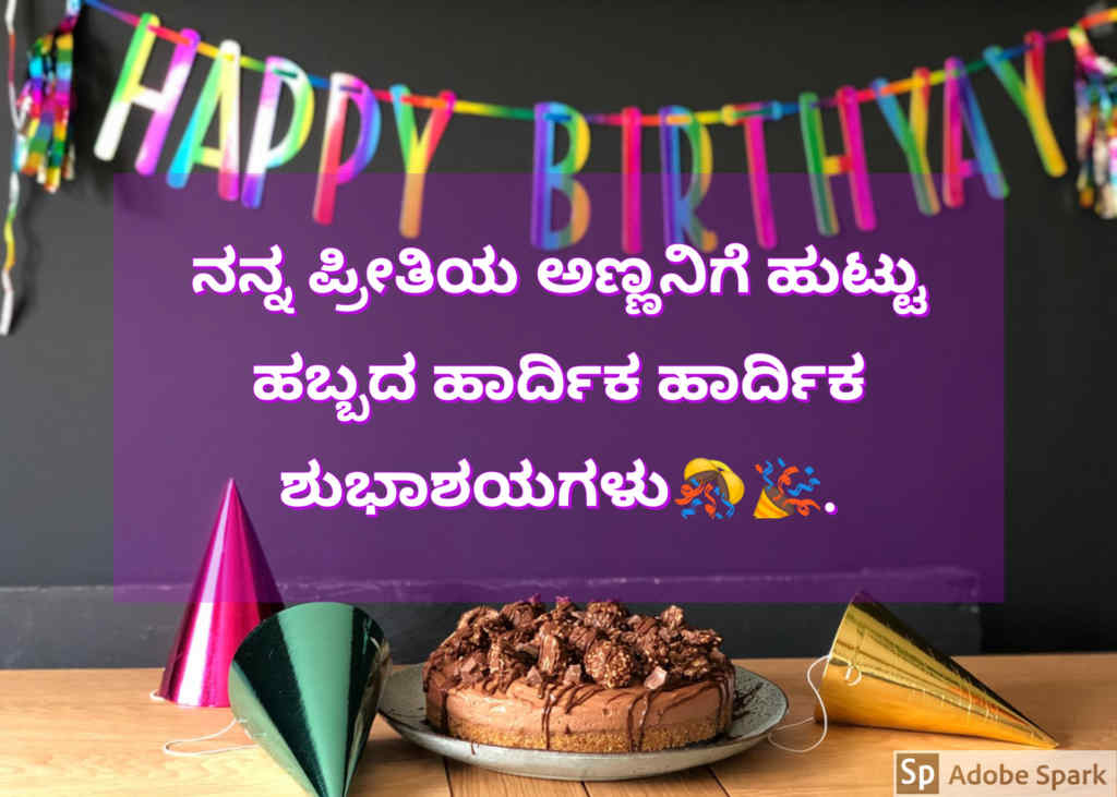 20. Happy Birthday Wishes In Kannada