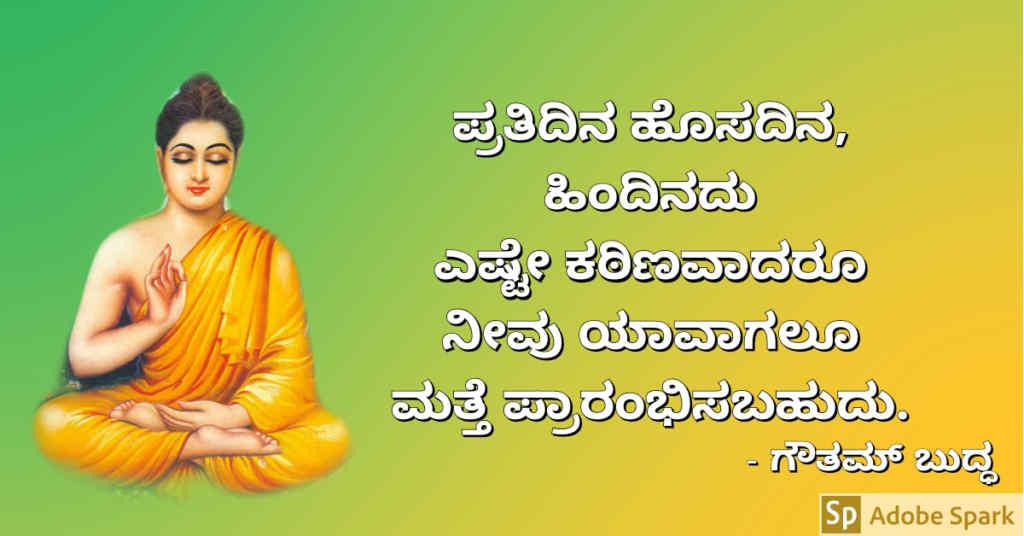 3. Buddha Quotes In Kannada