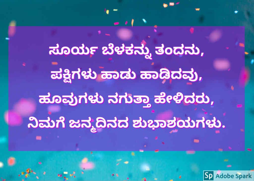 3. Happy Birthday Wishes In Kannada