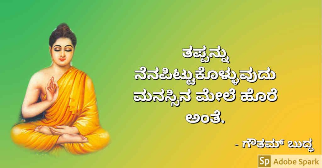 4. Buddha Quotes In Kannada