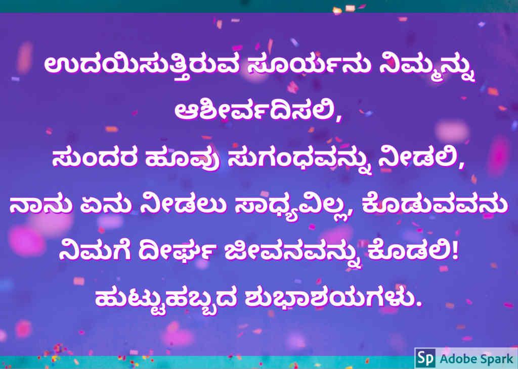 4. Happy Birthday Wishes In Kannada