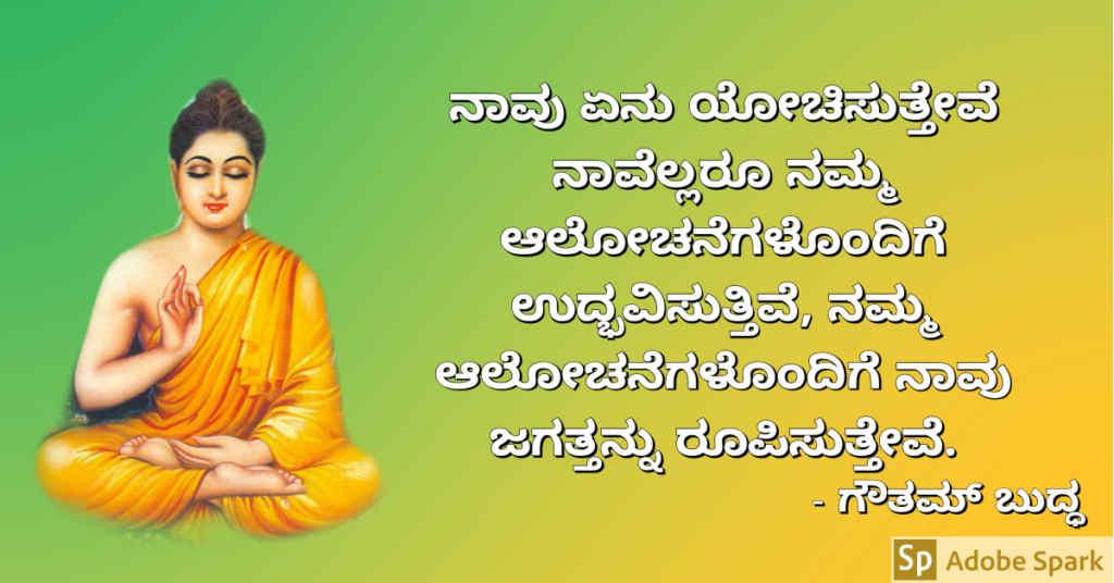 5. Buddha Quotes In Kannada