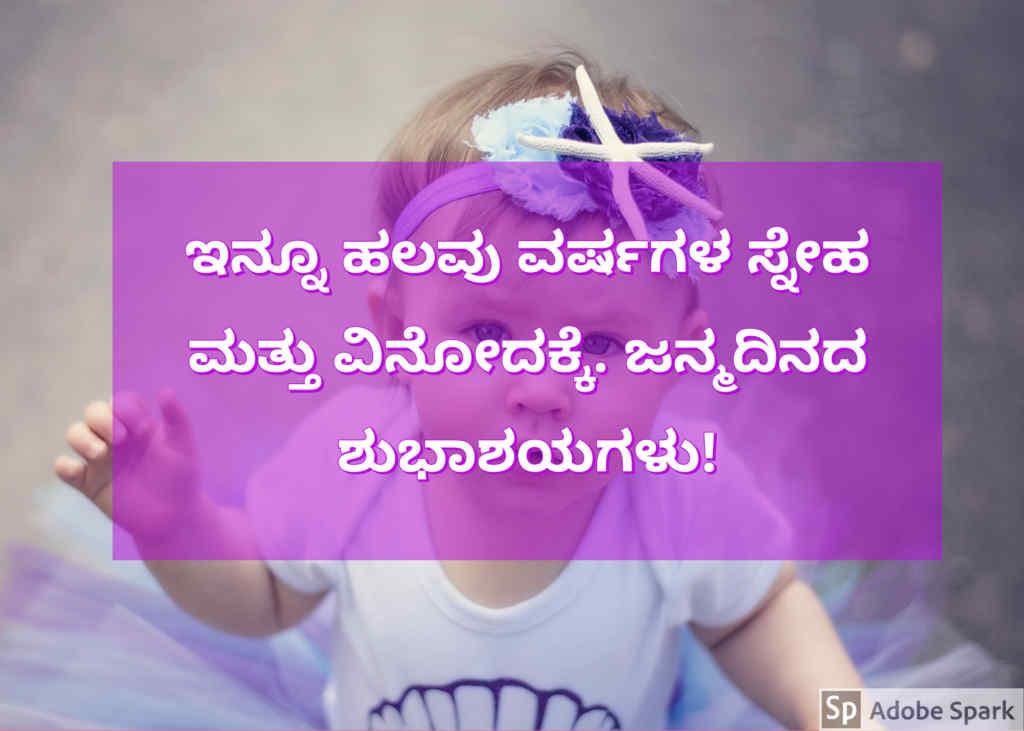 5. Happy Birthday Wishes In Kannada