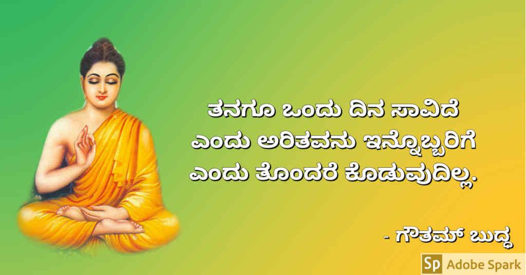 6. Buddha Quotes In Kannada