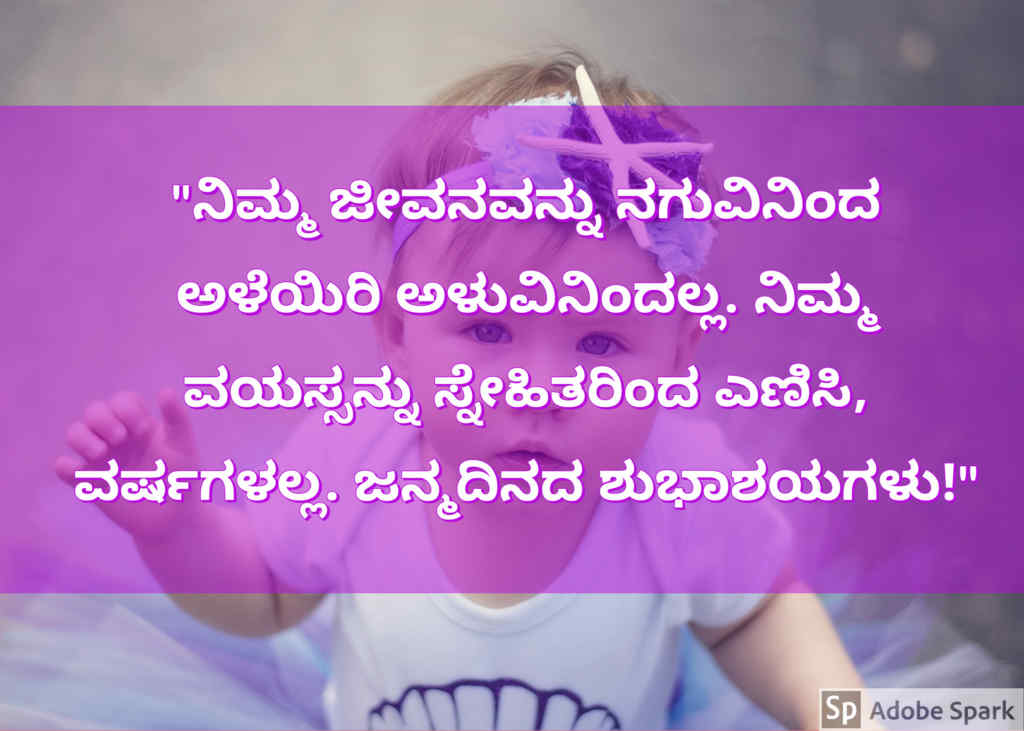 6. Happy Birthday Wishes In Kannada