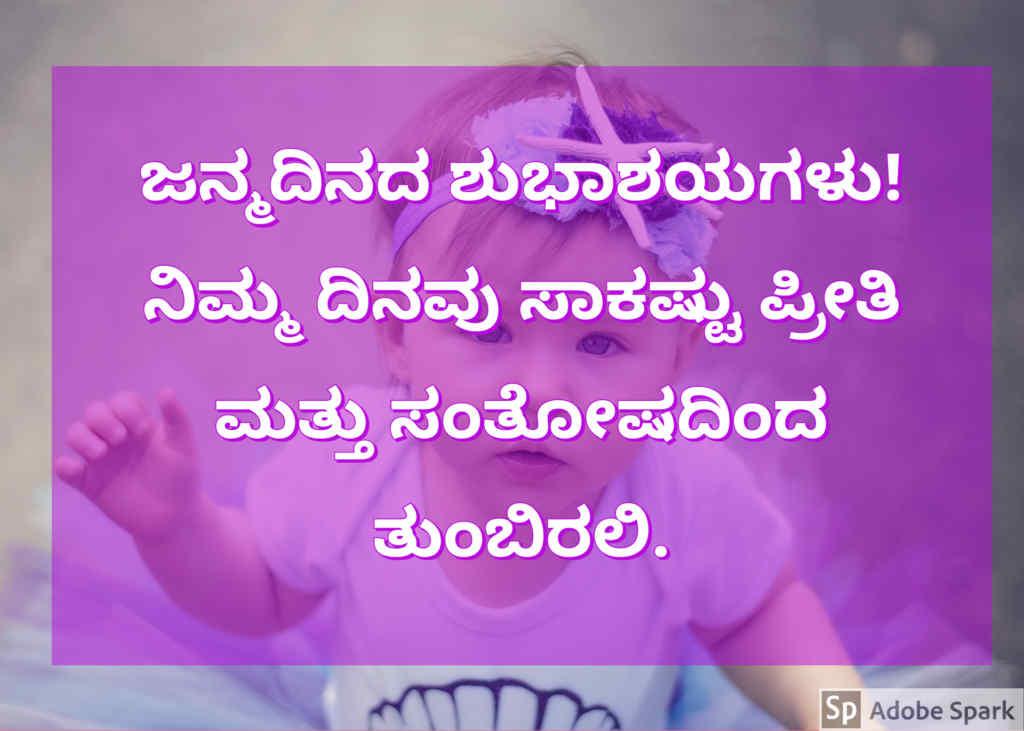 7. Happy Birthday Wishes In Kannada