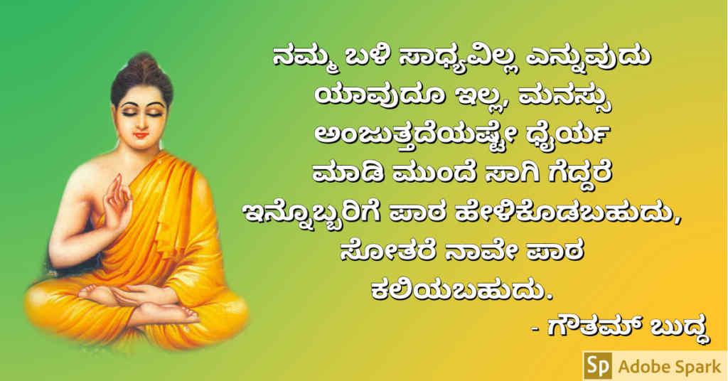 8. Buddha Quotes In Kannada