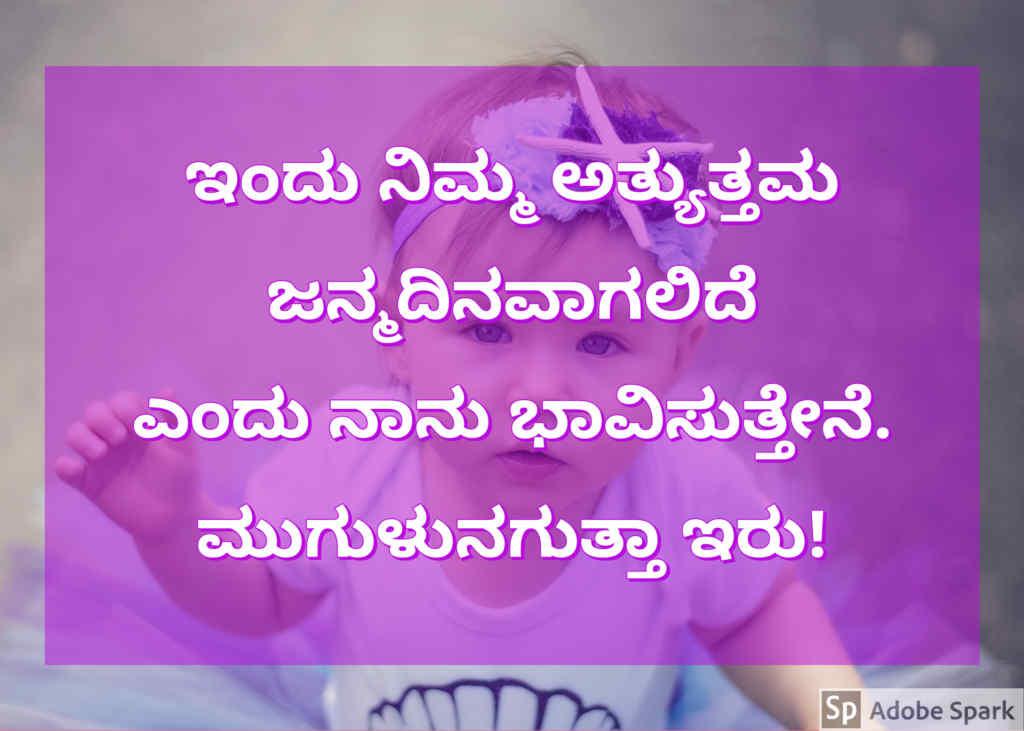 8. Happy Birthday Wishes In Kannada
