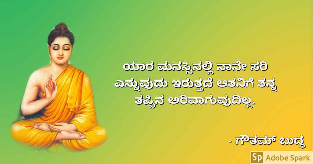 9. Buddha Quotes In Kannada