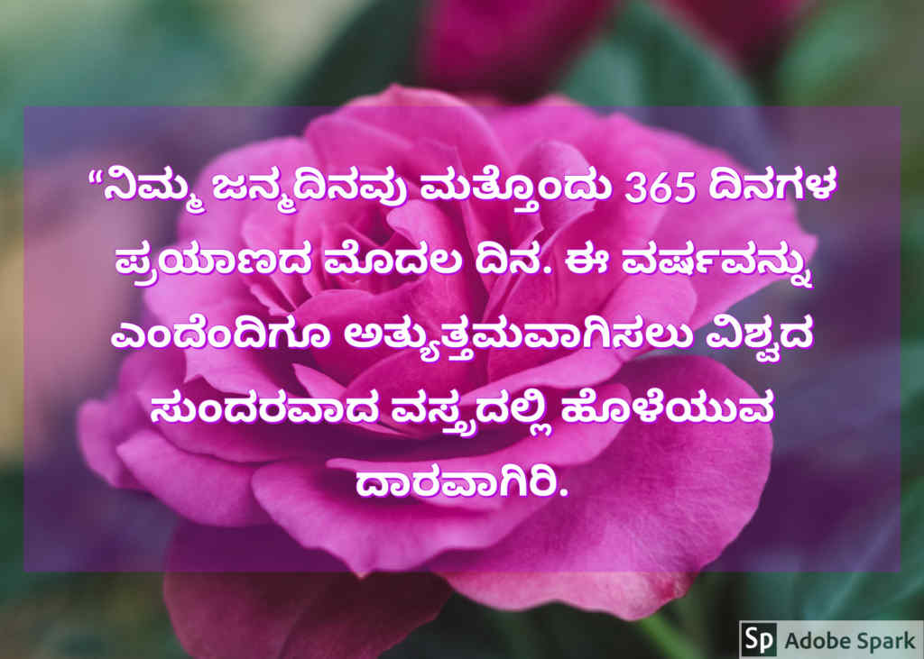 9. Happy Birthday Wishes In Kannada