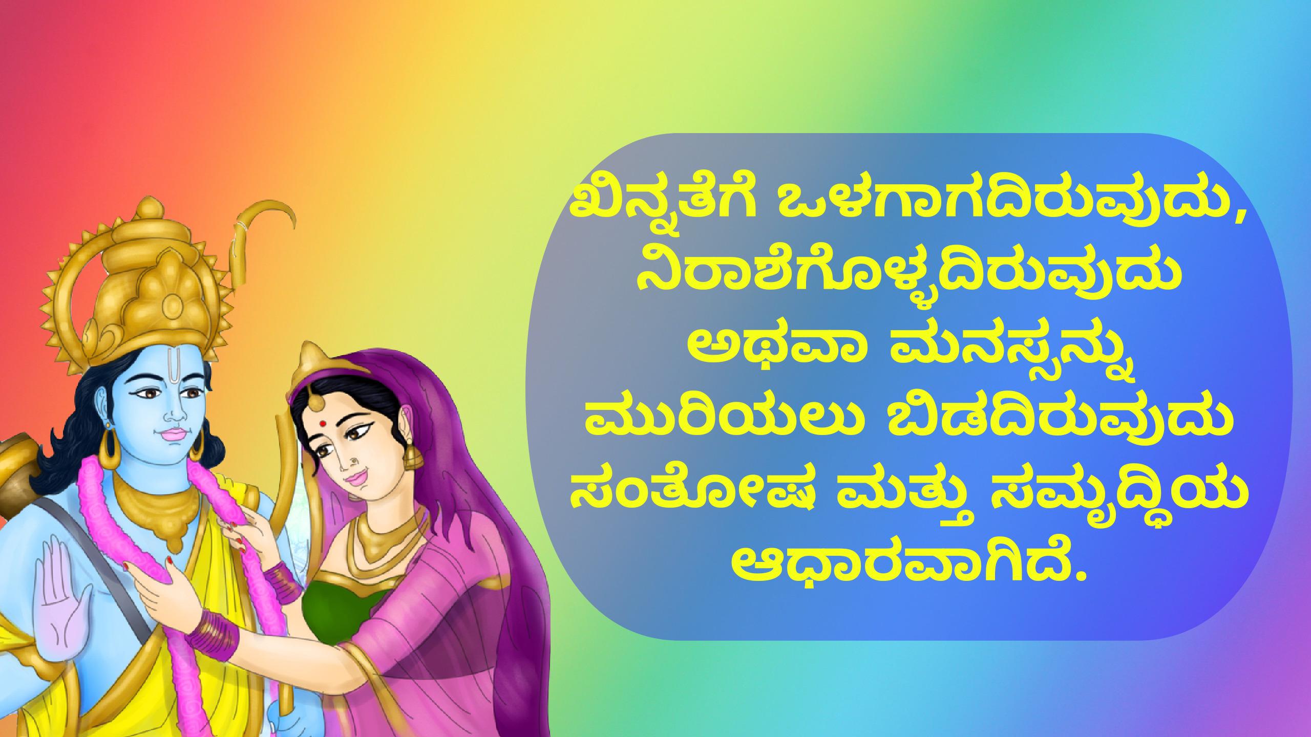 1. Shree Ram Quotes in Kannada